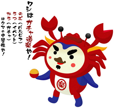 kanidouraku.jpg